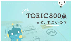 TOEICスコア800点, 英語, すごい, ペラペラ, 海外出張, 実力