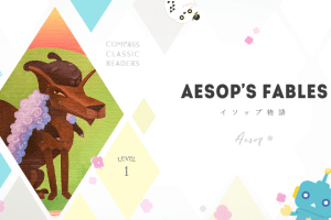 Compass Classic Readers, Level 1, イソップ物語, イソップ寓話, Aesop's Fables, Aesop, アイポーソス, ギリシャ, 教訓, The Hare and the Tortoise, The Wolf and the Lamb, The Ants and the Grasshopper, The Lion in Love, 英語多読, おすすめ