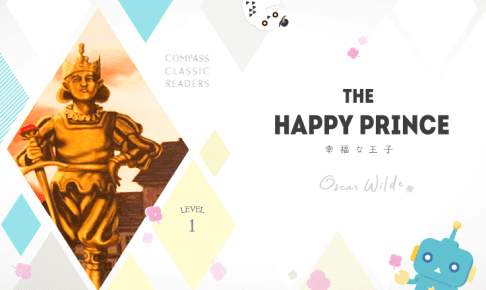 Compass Classic Readers, Level 1, オスカー・ワイルド, 幸福な王子, Oscar Wilde, The Happy Prince, The Devoted Friend, 忠実な友達, 英語多読, おすすめ