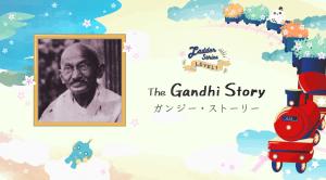 マハトマ・ガンジー, Mahatma Gandhi, Mohandas Karamchand Gandhi, 伝記, The Gandhi Story, ラダーシリーズ, ladder series, 英語多読, Level 1, レベル1, 非暴力・不服従, インド独立の父, おすすめ