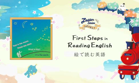 絵で読む英語, First Steps in Reading English, ラダーシリーズ, ladder series, 英語多読, Level 1, レベル1, おすすめ