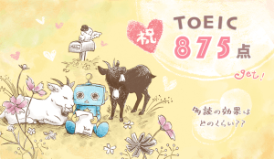 TOEIC, スコア, 875点, 2019年, 難易度, 英語多読, 効果, 勉強方法