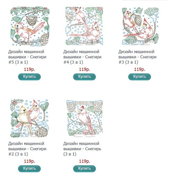 Дизайны машинной вышивки Снегири