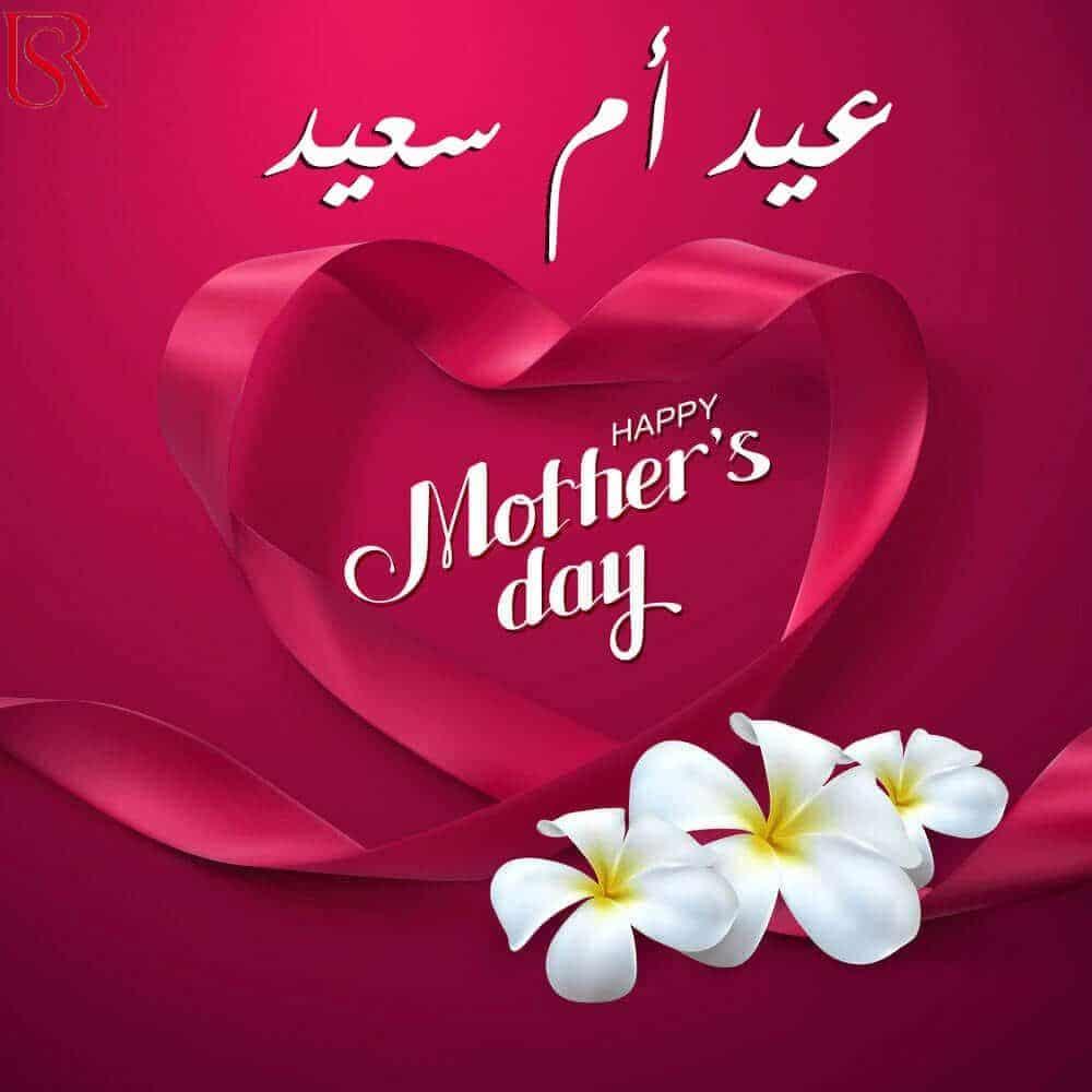 الإحتفال بعيد الأم بطريقة مختلفة