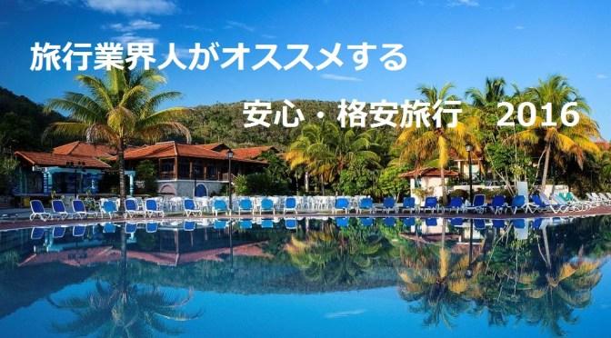 2016年激安海外旅行まとめ 台湾・ソウル・バリ・バンコク・インド 旅行業界人のおすすめツアー