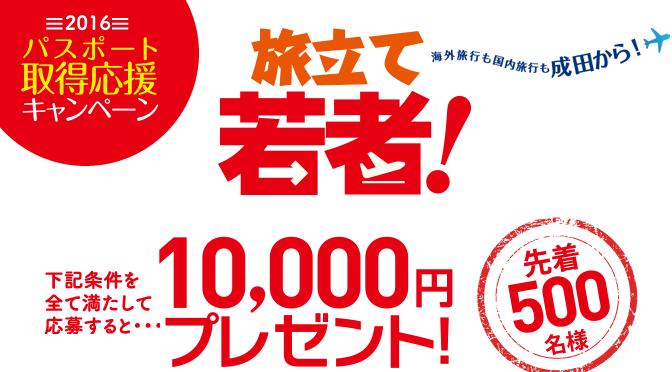朗報!パスポート取得で1万円ゲットキャンペーン JATA×成田空港