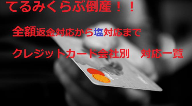 てるみくらぶ倒産!!クレジットカード会社別 対応一覧