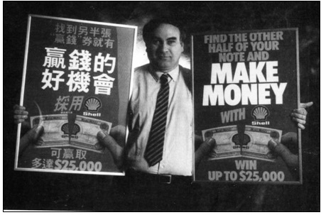 John Donovan with Shell Singapore Make Money Game Posters: 1983