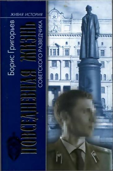 Григорьев Борис - Повседневная жизнь советского разведчика, или Скандинавия с черного хода скачать бесплатно