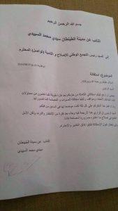 نص رسالة استقالة نائب مقاطعة الطينطان