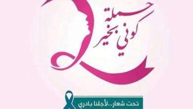 صورة نواكشوط: اختتام حملة (كوني بخير ) للتوعية ضد سرطان الثدي