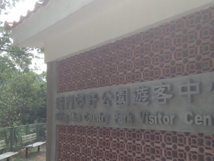 Shing Mun Country Park Visitor Center