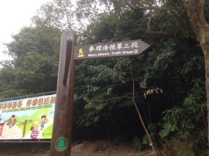MacLehose Trail, Stage 3