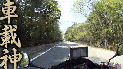 富士日帰り国道71