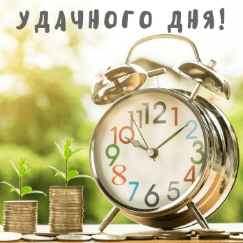 Открытка с будильников и деньгами