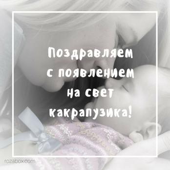 с новорожденным