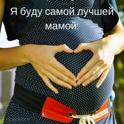 открытка я буду самой лучшей мамой