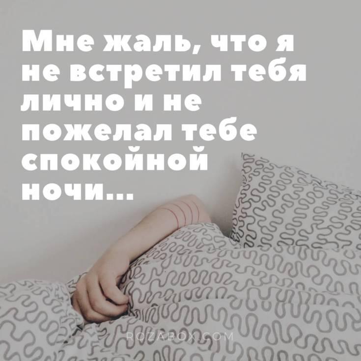 Пожелания спокойной ночи скачать