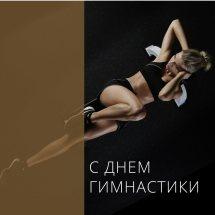 открытка с днем гимнастики