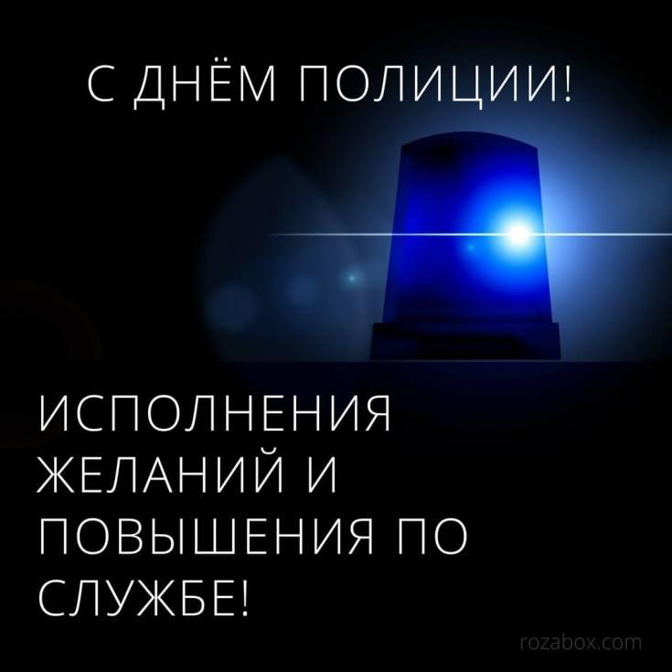 оригинальная открытка день полиции