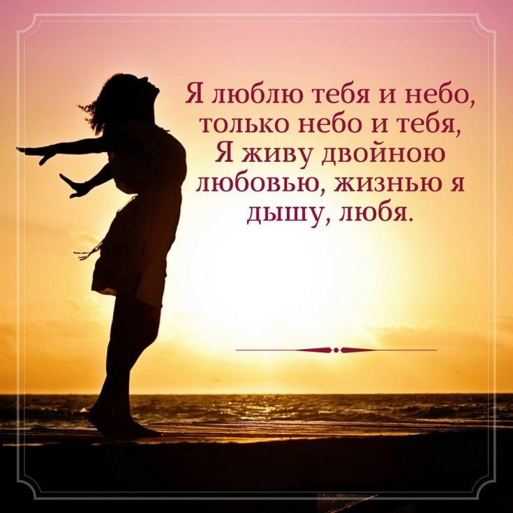 Какртнка стихи о любви