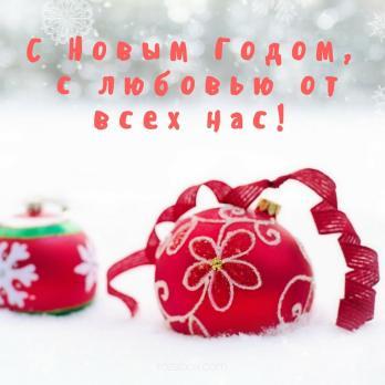 Новогодняя открытка для друзей