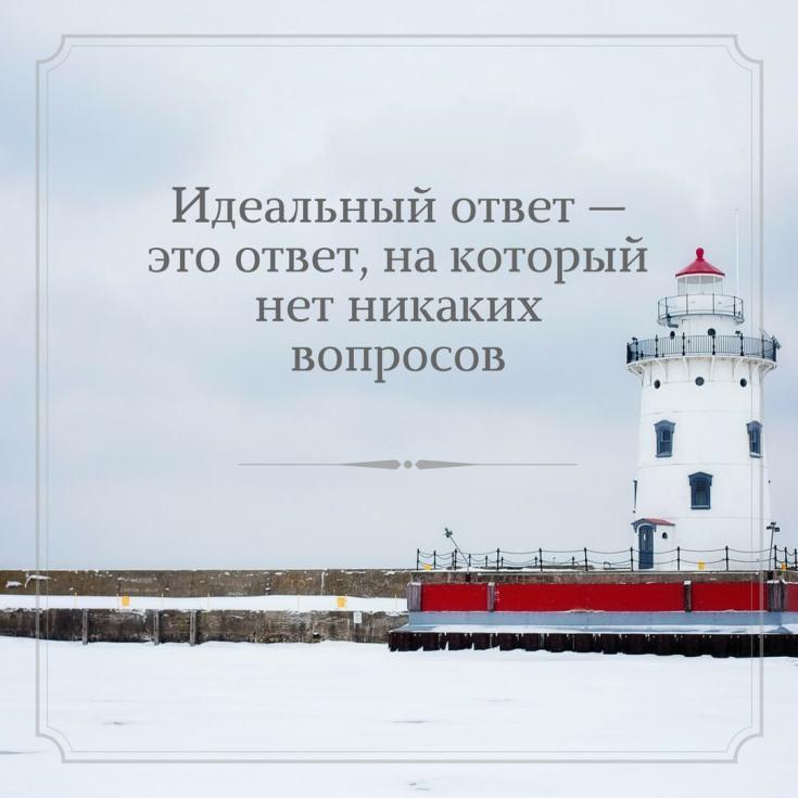 Картинка с цитатой