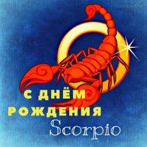 уникальная картинка с днем рождения скорпион