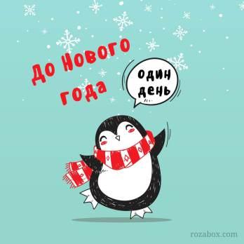 радостный пингвин танцует до нового года один день