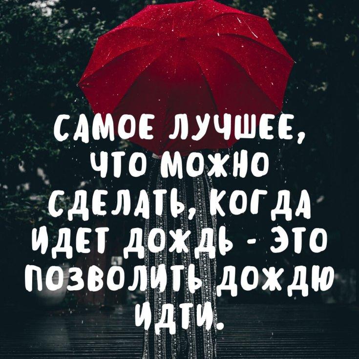картинка идёт дождь