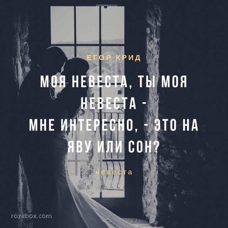 песни и цитаты Егора Крида