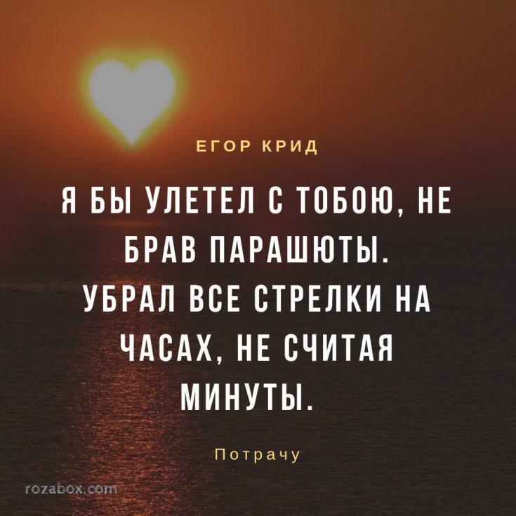 Цитаты песен Егор Крид скачать