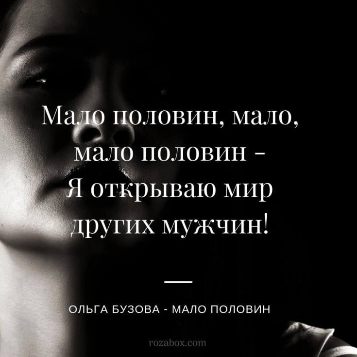 цитаты из песен Ольги Бузовой