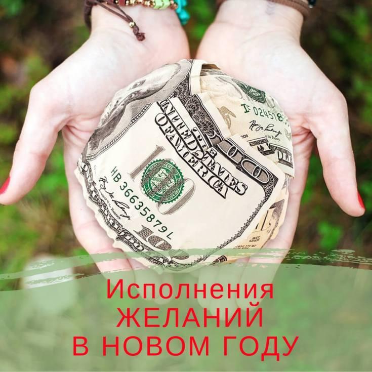 деньги на новогодней открытке