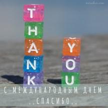 открытки на день спасибо