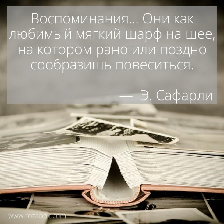 лучшая цитата о воспоминаниях