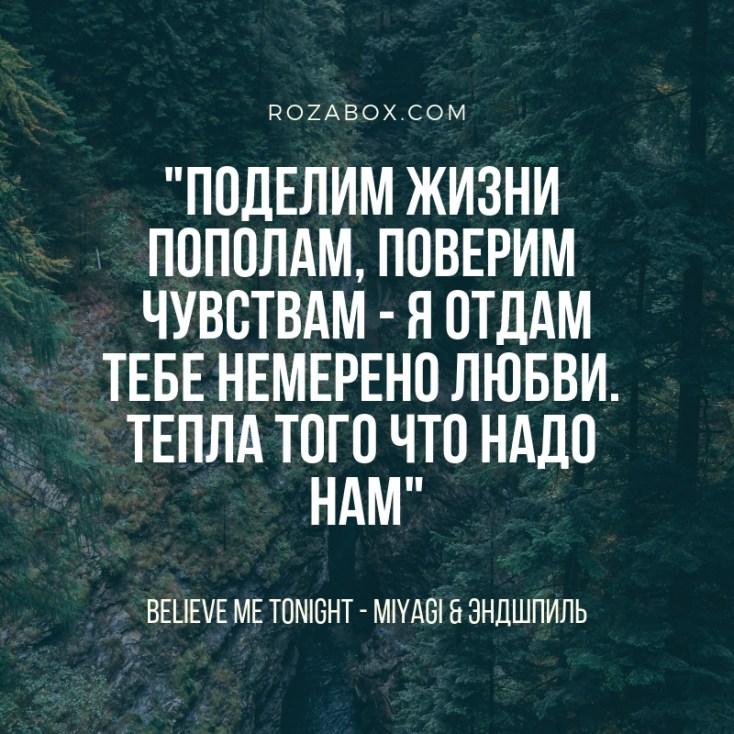 Believe Me Tonight - MiyaGi