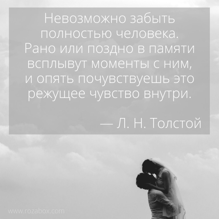 Любовь нельзя забыть картинки