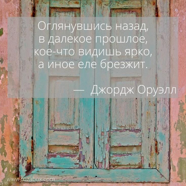картинки с цитатами о далеком прошлом