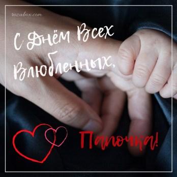 красивая открытка для папы день влюбленных