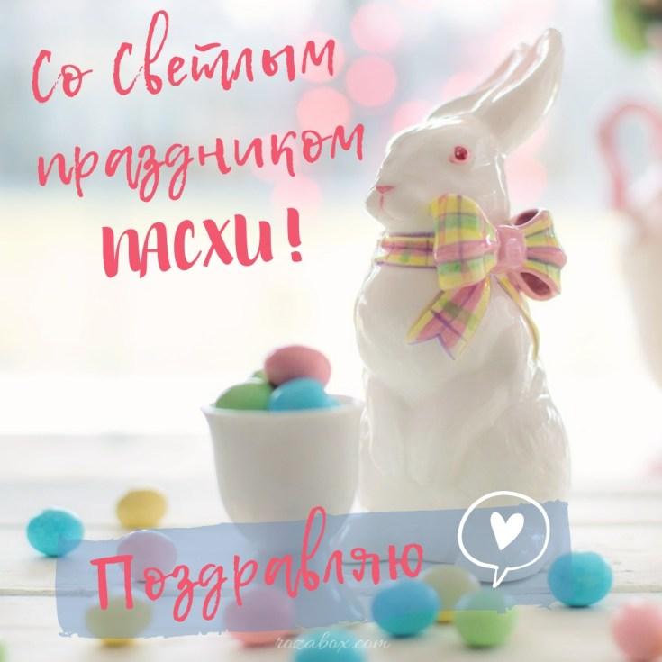 открытка с кроликом для пасхи