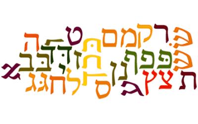 Plantéate la vida en hebreo – Juan Ignacio Villar, Villy