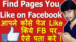 list of pages you like on facebook