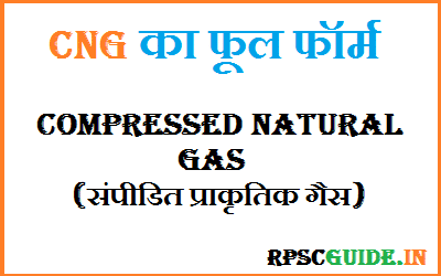 CNG Ka Full Form In Hindi -WHAT IS FULL FORM OF CNG GAS FULL FORM IMAGE