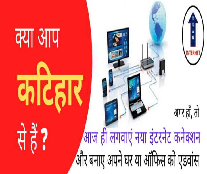 r rani internet make your home smart with ftth