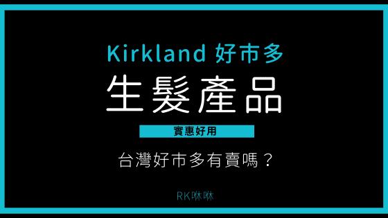 Kirkland 生髮產品台灣好市多有賣嗎?