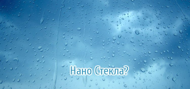 Нано-Стекло - это правда?