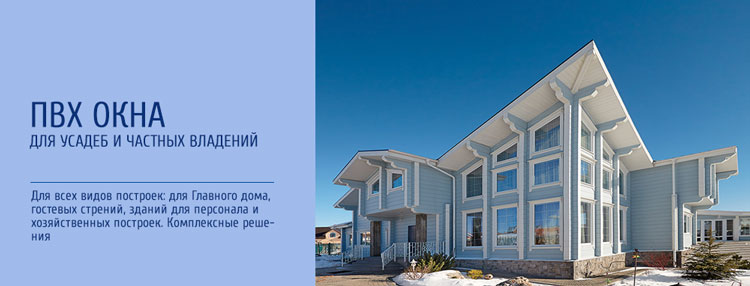 Окна для усадеб и резиденций