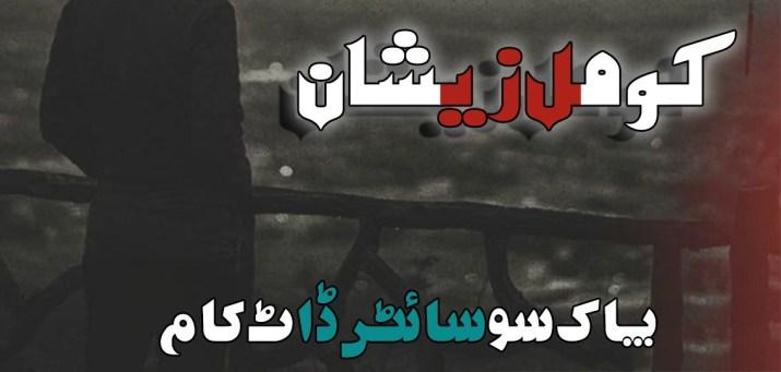 Khizr E Rah By Komal Zeeshan
