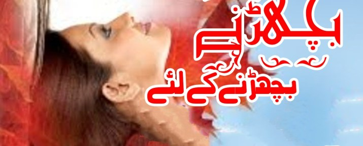 Wo Mile The Bichrne Kay Lie Episode 1 By Mohammad Shoaib
